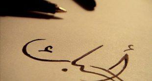 صوره عبارات عن الحب قصيرة , اجمل كلام في الحب