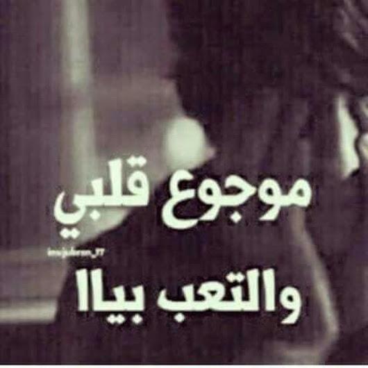 صورة اشعار حب حزينة , شعر حزين جدا للحب