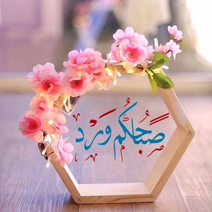 صورة احلى صباح الخير , اجمل صباح الخير في الدنيا