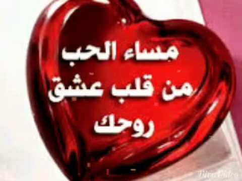 صور مساء الحب احلا مساء للاحباب حبيبي