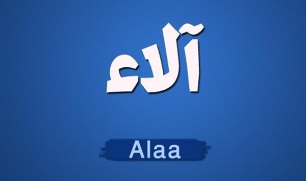 اسم الاء مزخرف بالصور