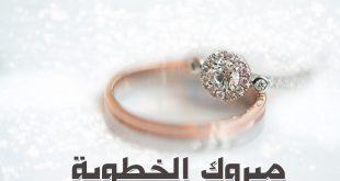 صوره صور مبروك الخطوبه , اجمل صور مبروك الخطوبة