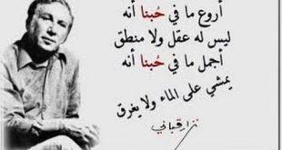 صوره شعر نزار قباني في الغزل , اجمل اشعار نزار قباني في الغزل