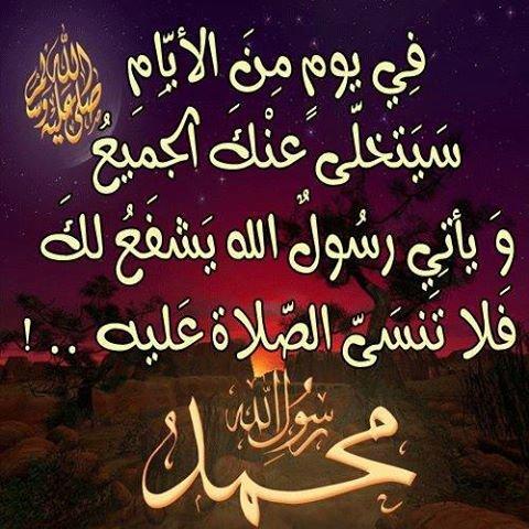 صور المولد النبوي الشريف صور للاحتفال بمولد سيدنا النبي حبيبي