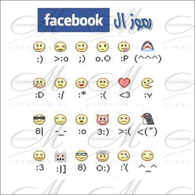 بالصور رموز الفيس بوك , اجمل الزمور الفيس البوك 2394 3