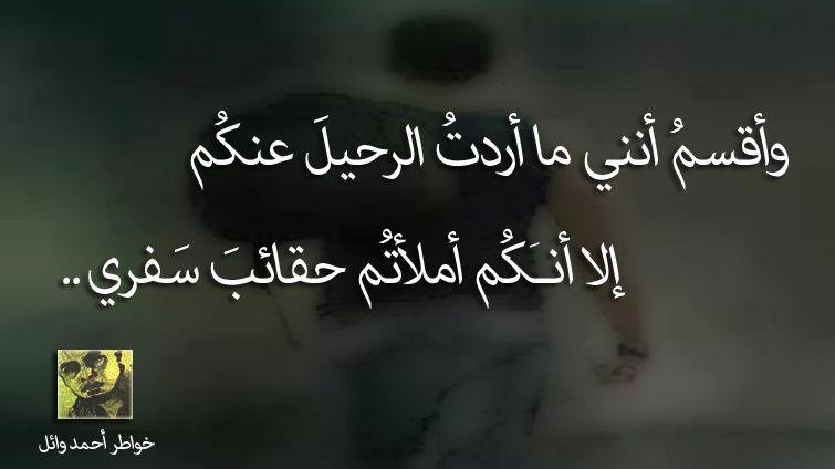 بالصور كلام عن الوداع , عبارات حزينه معبره عن الوداع 2618 1
