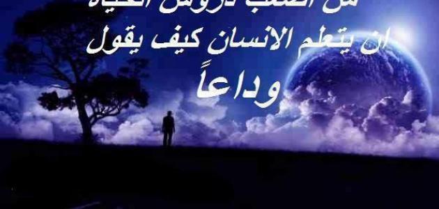 بالصور كلام عن الوداع , عبارات حزينه معبره عن الوداع 2618 10