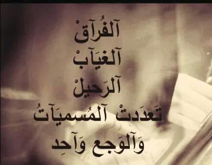 بالصور كلام عن الوداع , عبارات حزينه معبره عن الوداع 2618 2