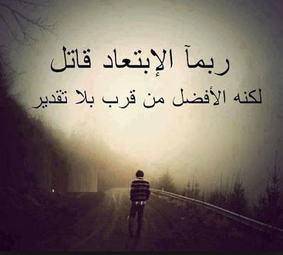 بالصور كلام عن الوداع , عبارات حزينه معبره عن الوداع 2618