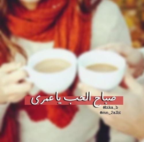 صوره شعر صباح الخير حبيبي , اشعار رومنسيه صباحيه