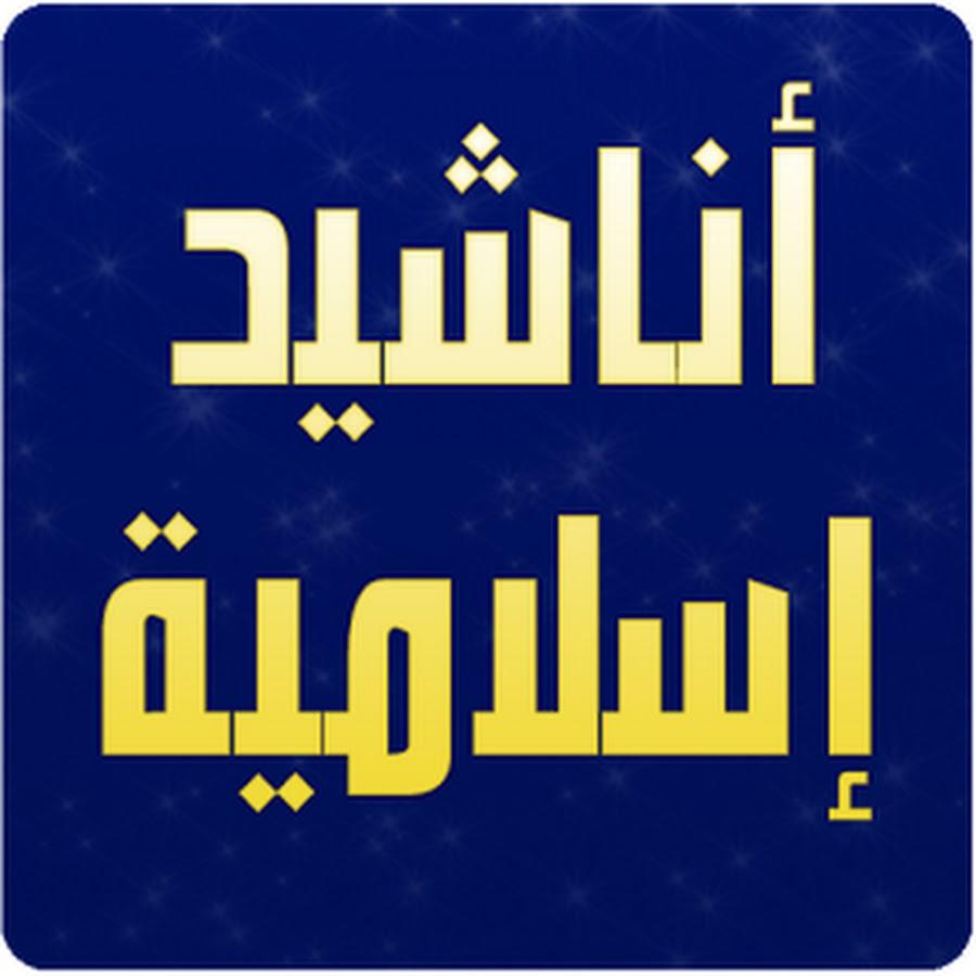 بالصور اناشيد اسلامية جديدة , اجمل نشيد اسلامى روعه 2645 1