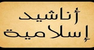 صوره اناشيد اسلامية جديدة , اجمل نشيد اسلامى روعه