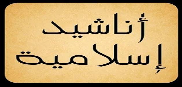 بالصور اناشيد اسلامية جديدة , اجمل نشيد اسلامى روعه 2645