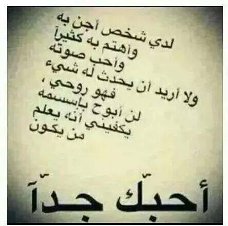صورة كلمات للحبيب رومانسيه , عبارات حب وعشق للحبيب 2651 1