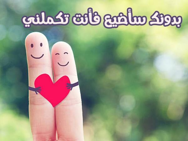 بالصور كلمات للحبيب رومانسيه , عبارات حب وعشق للحبيب 2651 4
