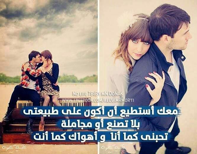 بالصور كلمات للحبيب رومانسيه , عبارات حب وعشق للحبيب 2651 5