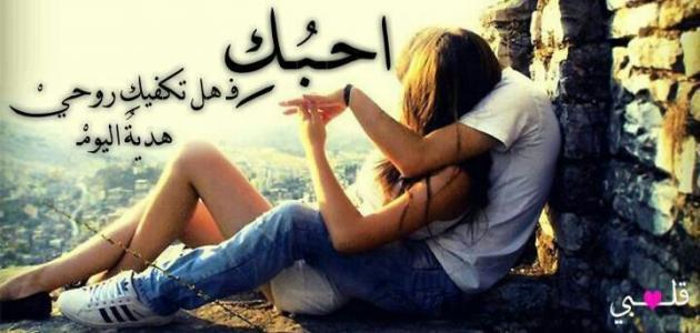بالصور كلمات للحبيب رومانسيه , عبارات حب وعشق للحبيب 2651 7
