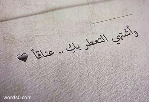 بالصور كلمات للحبيب رومانسيه , عبارات حب وعشق للحبيب 2651 9