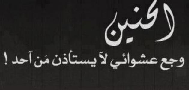 بالصور رسائل شوق للحبيب البعيد , مسجات اشتياق للحيبب روعه 2653 10