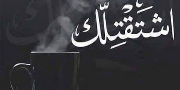 بالصور رسائل شوق للحبيب البعيد , مسجات اشتياق للحيبب روعه 2653 2