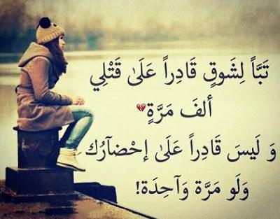 رسائل شوق للحبيب البعيد مسجات اشتياق للحيبب روعه حبيبي
