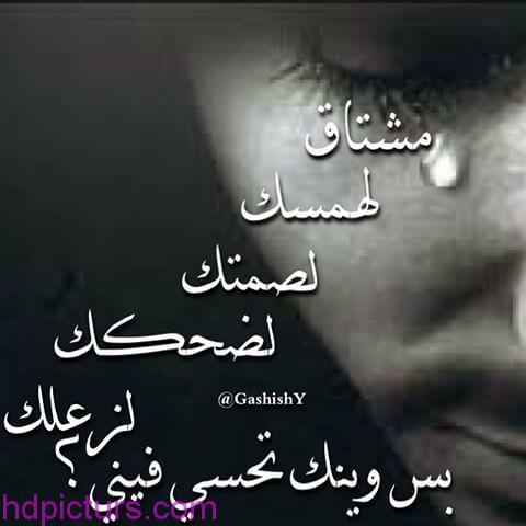 صوره رسائل شوق للحبيب البعيد , مسجات اشتياق للحيبب روعه