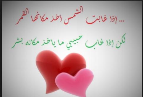 بالصور رسائل شوق للحبيب البعيد , مسجات اشتياق للحيبب روعه 2653