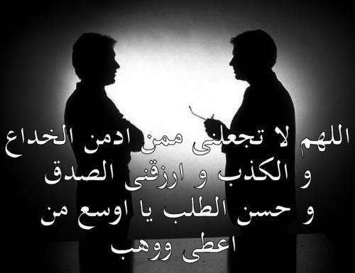 صورة بوستات عن الصداقة , اجمل الكلمات المعبره عن الصداقة 2654 2