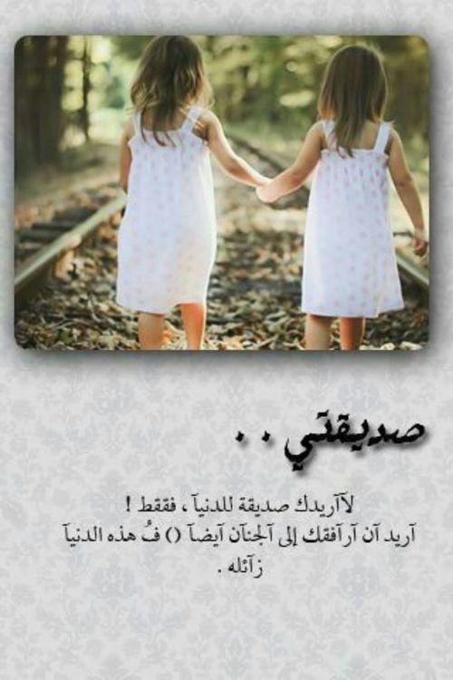 صورة بوستات عن الصداقة , اجمل الكلمات المعبره عن الصداقة 2654 7