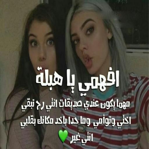 صورة بوستات عن الصداقة , اجمل الكلمات المعبره عن الصداقة 2654