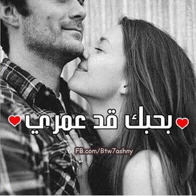 بالصور صور كلام رومانسي , اروع الصور المكتوب عليها كلمات عشق 2656 2