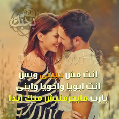 بالصور صور كلام رومانسي , اروع الصور المكتوب عليها كلمات عشق 2656