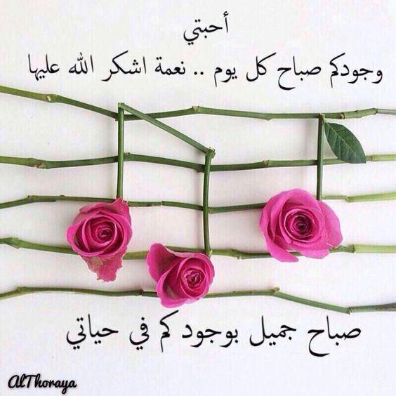 صباح الخير مسجات اجمل الرسائل الصباحية حبيبي