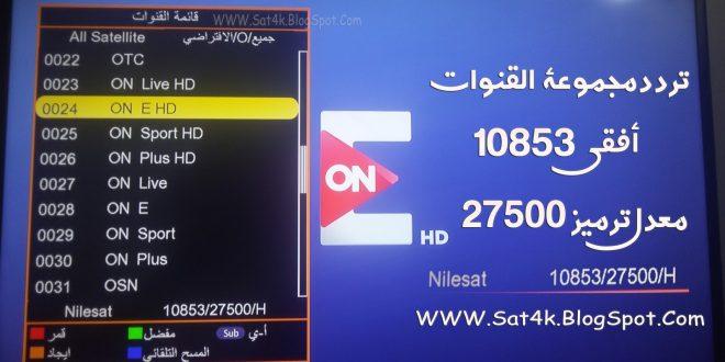 بالصور تردد قناة on sport , ماهو تردد قنوات on sport 2684 2