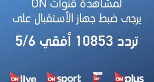 بالصور تردد قناة on sport , ماهو تردد قنوات on sport 2684 3 310x165