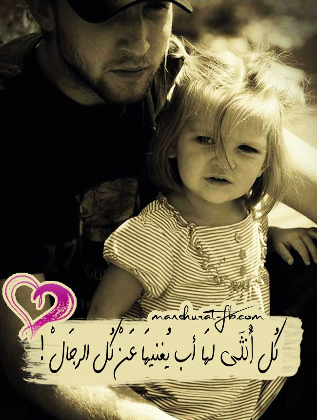 صورة بوستات عن الاب , اجمل الكلمات عن فضل الاب 2717 6
