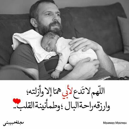 صورة بوستات عن الاب , اجمل الكلمات عن فضل الاب 2717 7