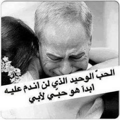 صورة بوستات عن الاب , اجمل الكلمات عن فضل الاب 2717 8