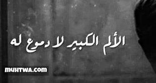 صوره حكم عن الحزن والالم , كلمات حزينه مؤثره عن الالم