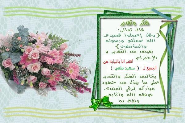 بالصور كلمات شكر وثناء لشخص عزيز , كلمات رقيقة تعبير عن الشكر 2933 9