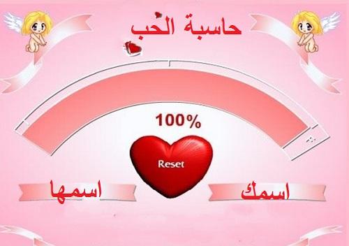 بالصور نسبة الحب , تطبيق قياس الحب 2944 2