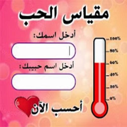 بالصور نسبة الحب , تطبيق قياس الحب 2944