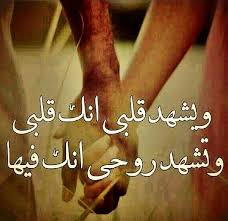 كلمات رومانسية للحبيب , اجمل الكلمات الرومانسية للحبيب