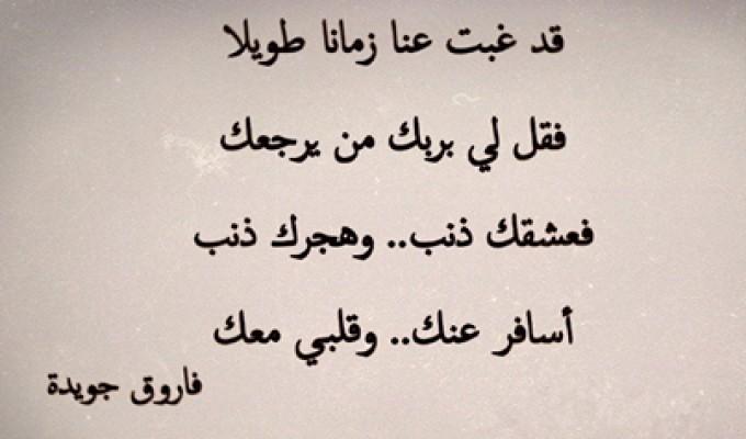 بالصور شعر عربي فصيح , اجمل كلمات عربية فصيحة 3117 2