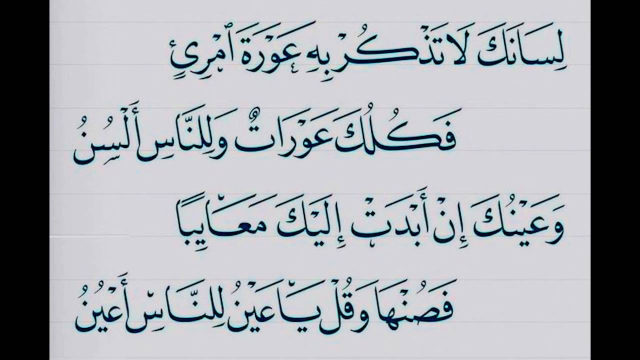 صورة شعر عربي فصيح , اجمل كلمات عربية فصيحة