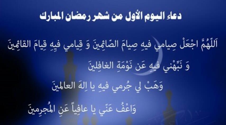 بالصور دعاء شهر رمضان , اجمل دعاء في رمضان 3133 1