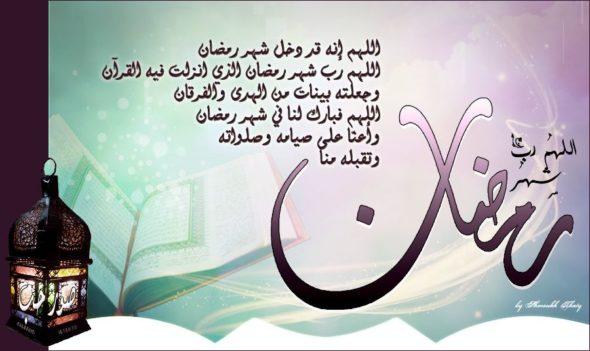 بالصور دعاء شهر رمضان , اجمل دعاء في رمضان 3133 2