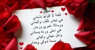 شعر عن الحب والعشق , اجمل الكلمات التي توصف الحب