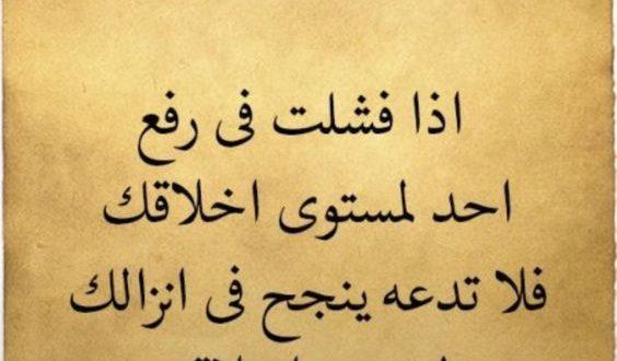 حكمة مدرسية اجمل الكلمات وارق الحكم في اذاعة المدرسة حبيبي