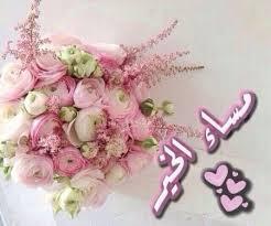 بالصور رسائل مساء الخير حبيبي , اجمل رسائل مساء الخير للحبيب 3243 12